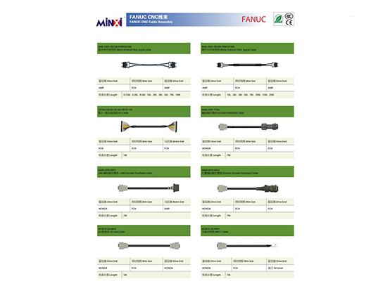 FANUC CNC線束